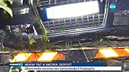 Двама младежи загинаха при тежка катастрофа в Разградско