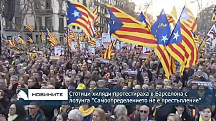 """Стотици хиляди протестираха в Барселона с лозунга """"Самоопределението не е престъпление"""""""