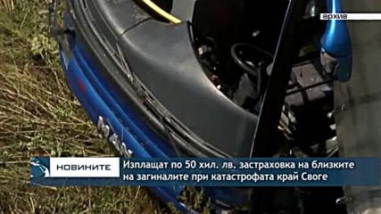 Изплащат по 50 000 лв. застраховка на близките на загиналите при катастрофата край Своге