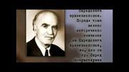 Големите Охридчани на София ч.2