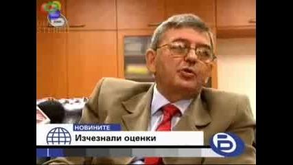 Ту Пловдив Корупция