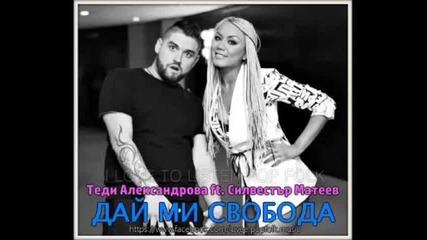 Теди Александрова ft. Силвър - Дай ми свобода ( Remix ) 2015