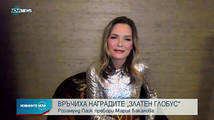 Новините на NOVA NEWS (01.03.2021 - 17:00)
