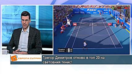 Григор Димитров отново в топ 20 на световния тенис