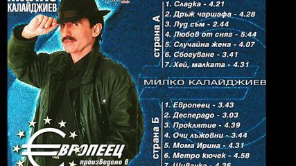 Милко Калайджиев - Случайна жена 2002