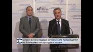 Слави Бинев подаде оставка като председател на Комисията по култура