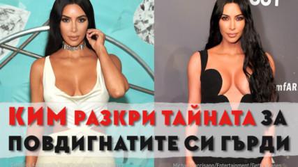 СКАНДАЛНО: Ким е по-разкрепостена от всякога
