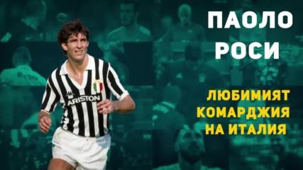 Паоло Роси - лошото момче на Италия