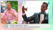 """На кафе"" с Калоян Димитров - Балан (26.07.2021)"
