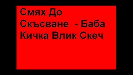Бг Хумор - Баба Кичка - Голям Смях