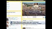 """Папата трупа фенове в """"Туитър"""""""