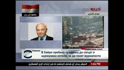 Чужденец беше пребит до смърт на площада в Кайро