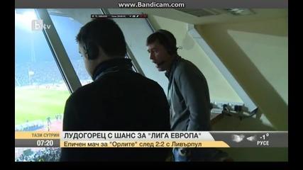 Скрита камера на Алекси Сокачев от мача Лудогорец - Ливърпул