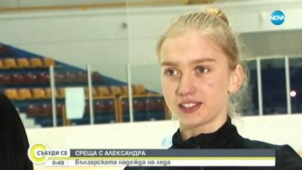 Александра Фейгин: Мечтата ми е да представя България на Олимпийските игри