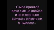 Gamena - мой приятелю *text*