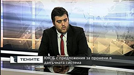 КНСБ с предложения за промени в данчната система