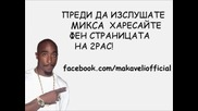 Малък Old School Hip - Hop / Rap микс (само 2pac)