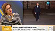 Политолог: Негативните коментари за Брижит Макрон ще покажат комплексите ни като нация