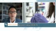 Д-р Аспарух Илиев: Имунитетът след ваксинация е по-траен от този след преболедуване на COVID-19