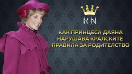 Как принцеса Даяна нарушава кралските правила за родителство