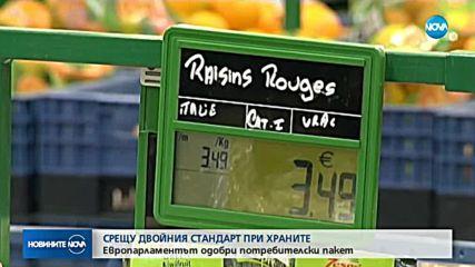 ЕП прие българската петиция против двойните стандарти при храните