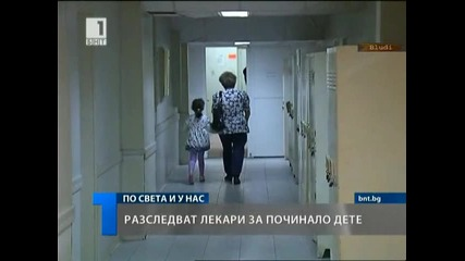 Лекари убиха 11-годишно дете за часове