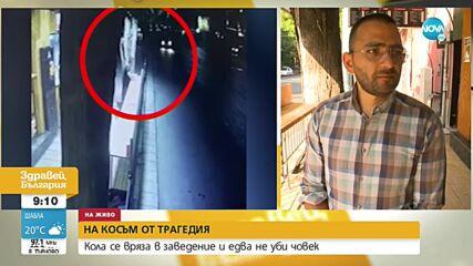 Кола се вряза в дюнерджийница в Пловдив