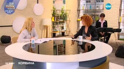 Люси Дяковска - за живота на сцената и верността към самия себе си