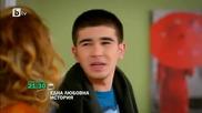 История за Една Любов - Епизод 4/85 - Утре Вечер 05.06.2014