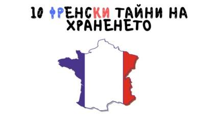 10 френски тайни на храненето