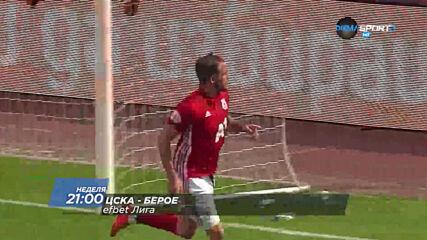 ЦСКА – Берое на 12 юли, неделя от 21.00 ч. по DIEMA SPORT 2