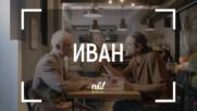 nb! Иван (2019) - къс филм