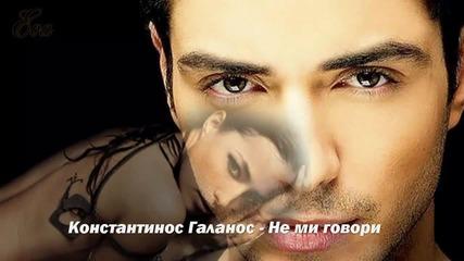 2014   Не Ми Говори !! - Константинос Галанос   Превод