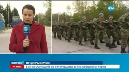 Армията се готви да отбележи 6 май