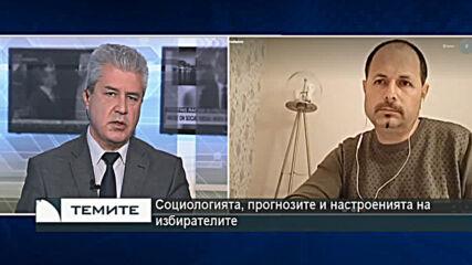 Георги Проданов: Ако няма голям скандал, подредбата на партиите ще се запази, както до сега