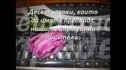 За мойте виртуални приятели!!!