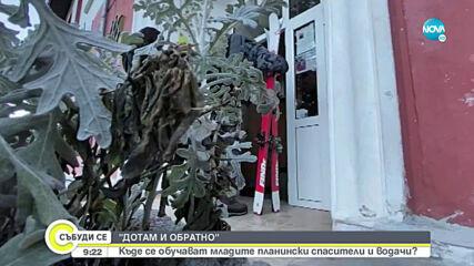 """""""ДОТАМ И ОБРАТНО"""": Млади планински спасители търсят хора под лавина"""