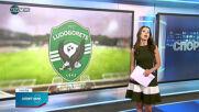 """Ясен е първият съперник на """"Лудогорец"""" в Шампионската лига"""