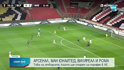 Спортни новини (16.04.2021 - обедна емисия)