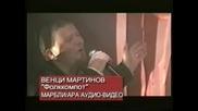 Венци Мартинов - Фолк компот