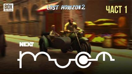 NEXTTV 054: Lost Horizon 2 (Част 1)
