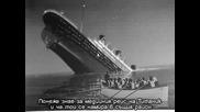 Историята И Гибелта За Кораба Tитаник - с БГ Превод