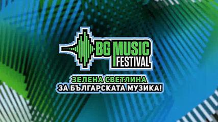 Не пропускай BG MUSIC Festival 2019! 7 и 8 юни Сандански