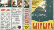 Клетката (синхронен екип, дублаж на Мулти Видео Център, 1994 г.) (запис)