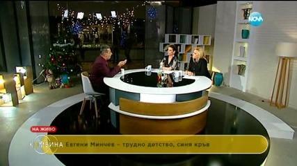 Евгени Минчев: Собствената ми майка не прие факта, че съм гей