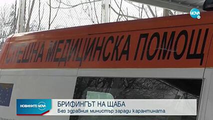 БРИФИНГЪТ НА ЩАБА: Без здравния министър и доц. Кунчев заради карантина
