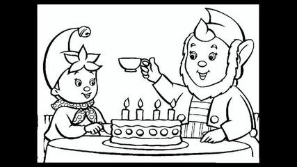 Акащи Джуджета - Честит рожден ден