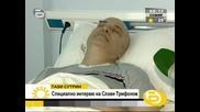 Ексклузивни кадри от турнето + цялото интервю със Слави Трифонов в болницата!!!