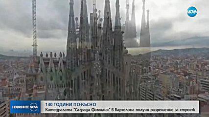 """130 г. по-късно - катедралата """"Саграда Фамилия"""" с разрешение за строеж"""