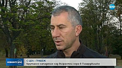 С ЦЕЛ ГРАБЕЖ: Възрастни хора са нападнати в Пазарджишко